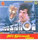Sahasasimha - 1982 Video CD