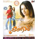 Sangathi - 2008 Video CD