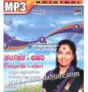 S. Janaki Hits - Sangeetha Lahari MP3 CD