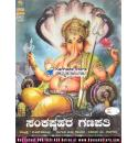 Sankashtahara Ganapathy (Story) Audio CD