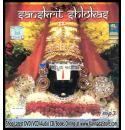 Sanskrit Shlokas Collection (Various Artists) MP3 CD