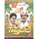Sapthapadi - 1992 Video CD
