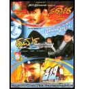 Dharma - Saradara - Kitty (Darshan Hits) Combo DVD