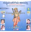 Satyavantarigidu Kalavalla - Various Artists MP3 CD