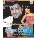 Savi Savi Nenapu - 2007 Audio CD