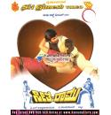 Seetha Ramu - 1979 Video CD