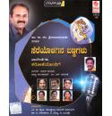 Sereyolagina Bannagalu (Bhaavageethe) With Karaoke Tracks MP3 CD