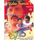 Shaapa - 2001 Video CD