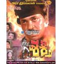 Shakthi - 1988 Video CD