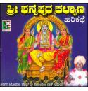 Sri Shanaischara Kalyana - Harikathe Audio CD