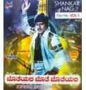 Shankar Nag Film Hits Vol 1 - Jotheyali Jothe Jotheyali MP3 CD