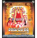 Sharanu Om Shakthi (Kannada Devotional) - Various Artists MP3 CD