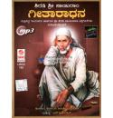 Shiradi Shri Sairam Geetharadhane (Devotional) + Karaoke MP3 CD