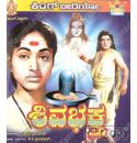 Shiva Bhakta - 1969 Video CD