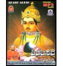 Shivabasava (Vachanagala Sangama) - Vachana Collections MP3 CD