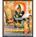 Shivabhakta Markandeya - 1987 Video CD