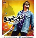 Shivajinagara - 2014 Audio CD