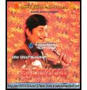 Shravana Banthu - 1984 Video CD