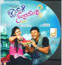 Shravani Subramanya - 2013 Audio CD
