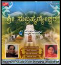 Sri Subrahmanyeshwara - Various Artists (Kannada Devotional) CD