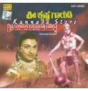 Sri Krishna Garudi - Sri Ramanjaneya Yuddha Audio CD