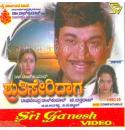 Shruthi Seridaga - 1987 Video CD