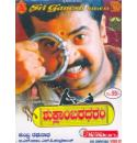 Shuklambaradharam - 2004 Video CD