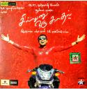 Sillunu Oru Kaadhal - 2006 Audio CD