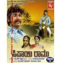 Sipayi Ramu - 1972 Video CD