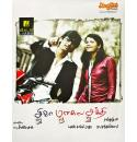 Siva Manasula Sakthi - 2009 Audio CD