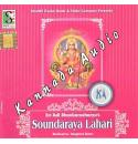 Soundarya Lahari (Sanskrit) - Bangalore Sisters Audio CD
