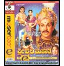 Sree Shaila Mahathme - 1961 Video CD
