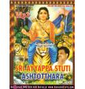Sri Ayyappa Stuthi - Ashtotthara (Sanskrit Devotional) MP3 CD