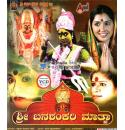 Sri Banashankari Matha - 2010 Video CD