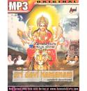 Sri Devi Namanam (Sanskrit) MP3 CD