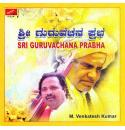 Sri Guruvachana Prabha (Vachanas) - M Venkatesh Kumar Audio CD