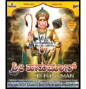 Sri Hanuman (Kannada Devotional) - Various Artists MP3 CD