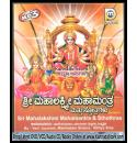 Sri Mahalakshmi Mahamantra & Stotras (Sanskrit) MP3 CD