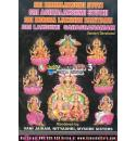 Sri Mahalakshmi Stuti - Sri Ashtalakshmi Stuti (Sanskrit) MP3 CD