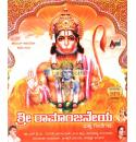 Sri Ramanjaneya (Kannada Devotional Songs) - Various Artists MP3