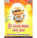 Sri Sai Baba Suprabhatam (Kannada) Video CD