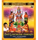 Sri Sathyanarayana Poojaphala (Devotional Songs) - SPB Audio CD