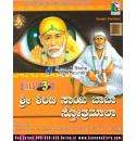 Sri Shiridi Sai Baba Stotramala (Sanskrit) MP3 CD