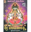 Sri Varamahalakshmi Vrata (Pooja Vidhana) Video CD