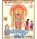 Sri Venkateshwara Mahime - 1988 Video CD