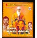 Sri Kshethra Kaivaara Taatayya - 2007 Video CD