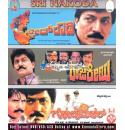Gold Medal - State Rowdy - Rajakeeya Combo DVD