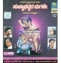 Subbhabhattara Magale - C. Ashwath Audio CD