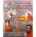 Thythariyopanishath - Sumadhwa Vijaya (Sanskrit) Audio CD