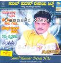 Sunil Kumar Desai Hits MP3 CD